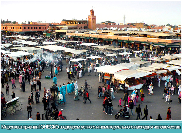Marrakech : UNESCO Masterpiece of the Oral and Intangible Heritage of Humanity